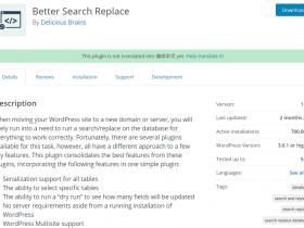 如何修改恢复备份后的Wordpress网站使用新的域名