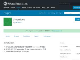 支持国内视频网站的WORDPRESS插件Smartideo