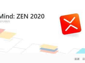 XMind ZEN 下载