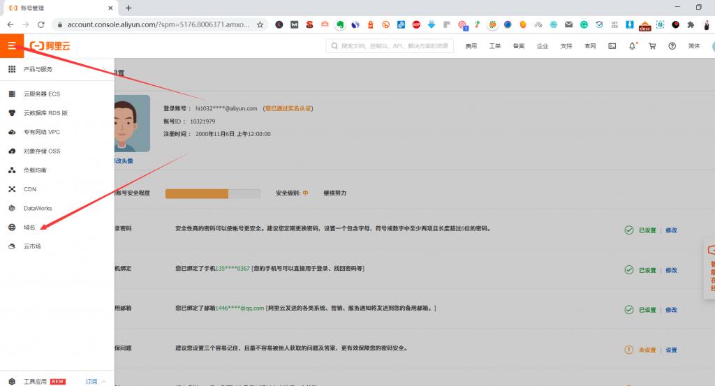 阿里云域名管理-如何增加域名A记录02